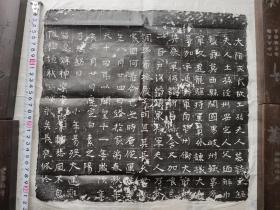 M76,隋故咸夫人墓志铭拓片,见方31cm,开皇十一年,价200