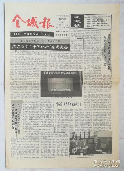 金城报,1994年