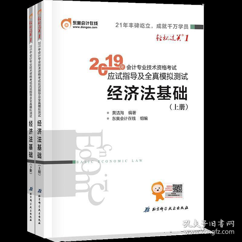 9787530499269-xg-东奥-19初级会计过关1-经济法基础(上下册)