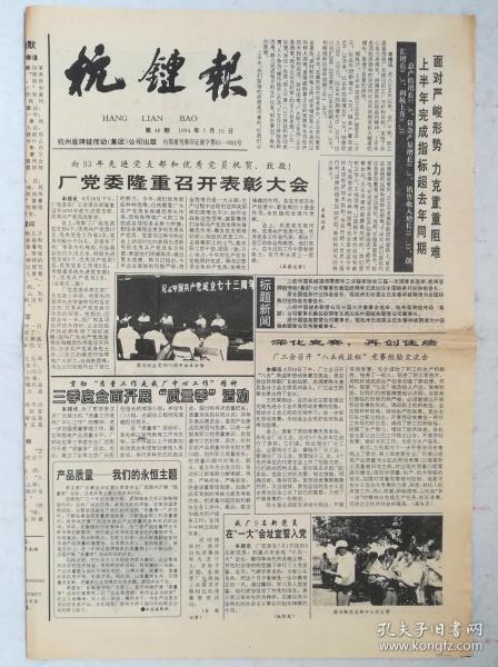 杭链报,1994年