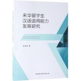 来华留学生汉语语用能力发展研究