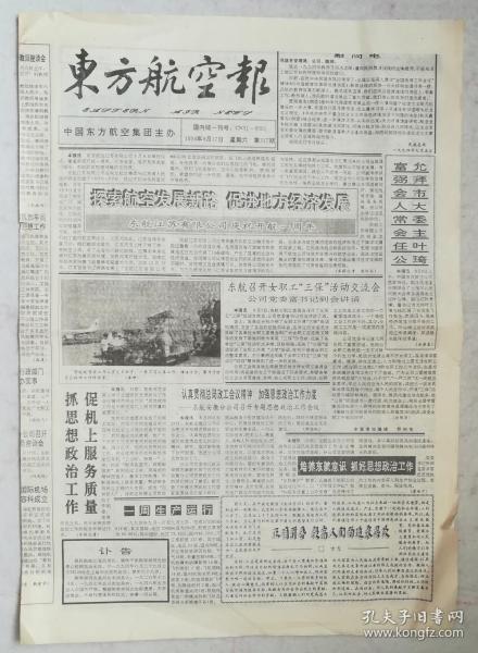 东方航空报,1994年