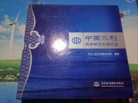 中国水利特种邮票珍藏纪念仅发行1500册