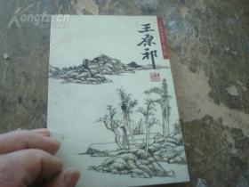 王原祁(1套23片)明信片