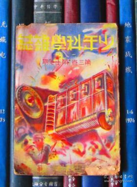 少年科学杂志(第三卷第十七期)民国廿五年新中国书局