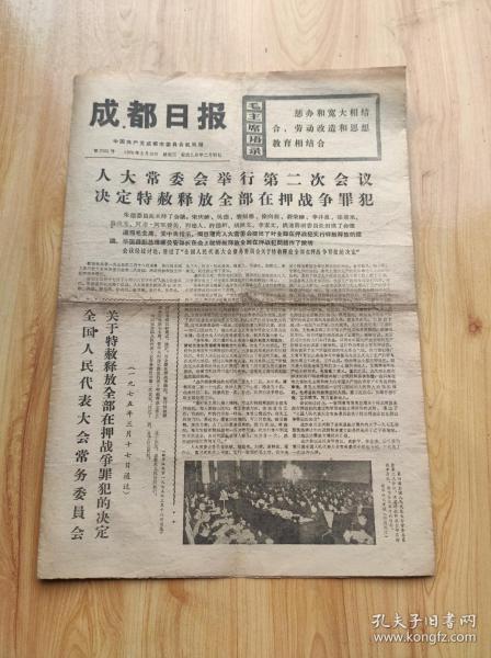 书友 第21期 1984年2月
