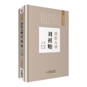 国医大师临床经验实录丛书·第二辑:国医大师刘祖贻