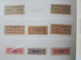 省级粮票专辑 北京早期地方粮票 50年代 和76年 一贴