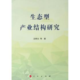 生态型产业结构研究