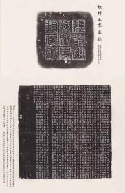《魏故封使君墓志铭》墓碑高0.72米,宽0.72米。楷书31行,每行37字,除去空白共1055宇。刻于北魏孝昌二年(公元526年),石质极好,书刻俱精,铭文完好如初。无书刻人姓名。 墓主人封之秉 ,是北魏渤海脩人,生于公元481年。封之秉墓志铭的出土,为研究北魏历史提供了一些新的史料。 封和墓志铭的书法,属于魏碑中方重端庄、意态奇逸的一类。 此石书法以方笔为主,特别是横画和撇