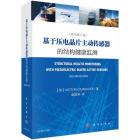 基于压电晶片主动传感器的结构健康监测(原书第二版)