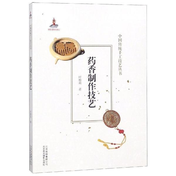 药香制作技艺中国传统手工技艺丛书