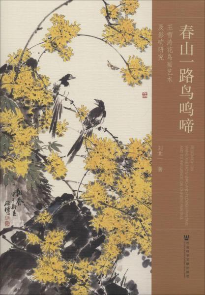 春山一路鸟鸣啼:王雪涛花鸟画艺术及影响研究