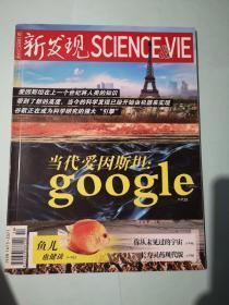 新发现 期刊杂志  2012年10月号