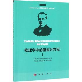 物理学中的偏微分方程 德Arnold Sommerfeld著;许天周,周旺民译 著 许天周周旺民 译