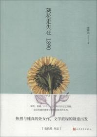 葵花走失在1890
