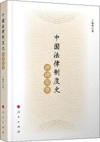 中国法律制度史讲课实录