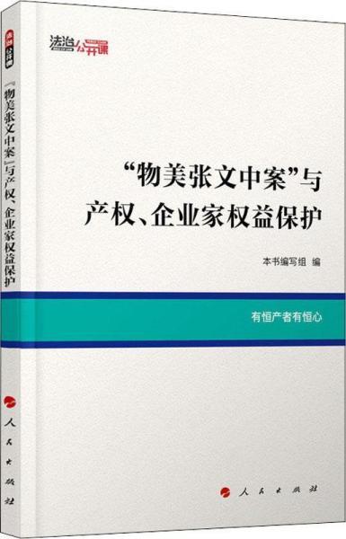 物美张文中案与产权、企业家权益保护