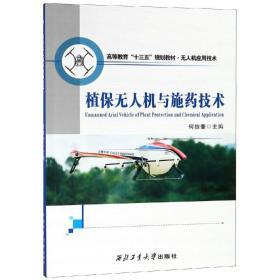 植保无人机与施药技术
