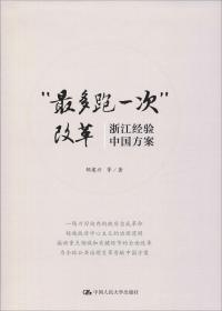 最多跑一次改革 浙江经验 中国方案
