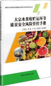 大宗水果收贮运环节质量安全风险管控手册