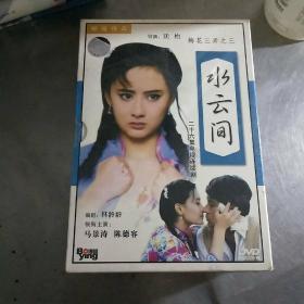 水云间DVD