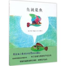 爱心树绘本 鱼就是鱼 硬壳精装图画书 李欧李奥尼经典之作 3-6-7-8-9-12岁儿童图画书籍绘本 低幼儿童话故事书