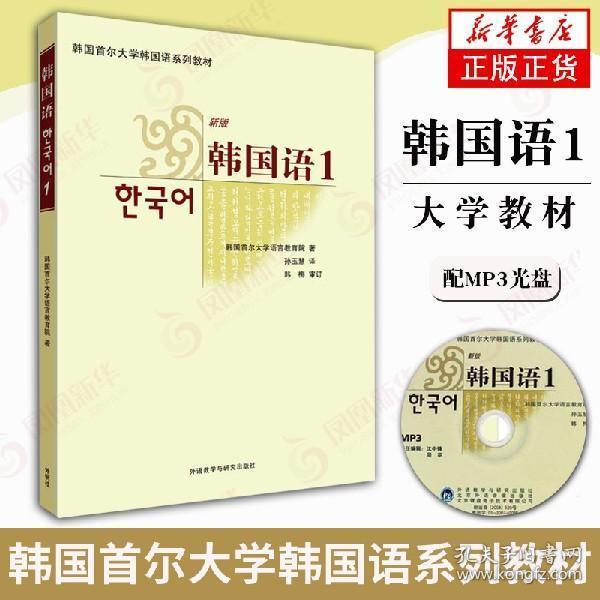 正版 首尔大学新版韩国语第1册第一册 含光盘 韩国首尔大学韩国语系列教材 韩国语教材 标准韩国语 首尔 外研社