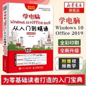 学电脑(Windows 10 Office 2019)从入门到精通 移动学习版 电脑办公文员 excel PPT 教程书籍 附海量资源 Win10基本操作教程