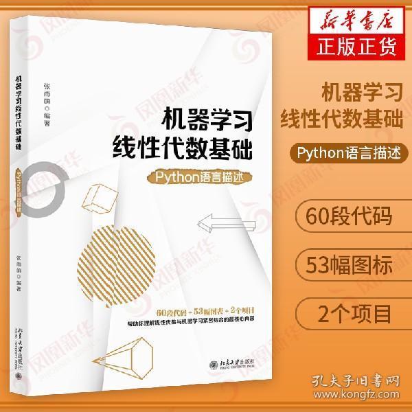 机器学习线性代数基础 Python语言描述 以机器学习涉及的线性代数核心知识为重点 旗舰店官网正版