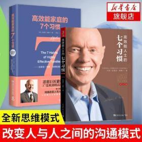 【套装2册】高效能家庭的7个习惯 高效能人士的七个习惯(钻石版) 改变人与人之间的沟通模式 构建全新思维模式 人际沟通 高效赋能