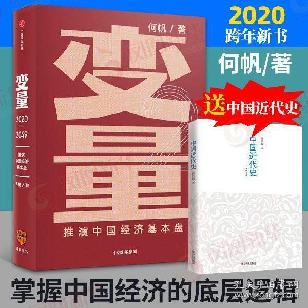 【下单送中国近代史】变量2 推演中国经济基本盘 何帆新书 罗振宇跨年推荐 中国历史社会发展总结5个变量2020年达沃斯世界经济论坛