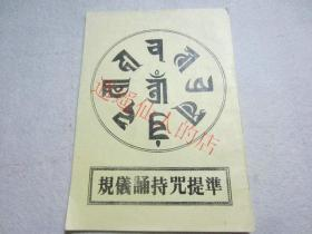 准提咒持颂仪轨 山西省五台山出版 有照圆上师法像