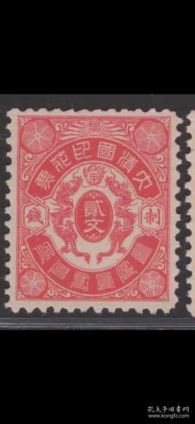 稀少大清印花税票日本石印版三枚,品相如图所示,包老包真。稀少古票值得收藏
