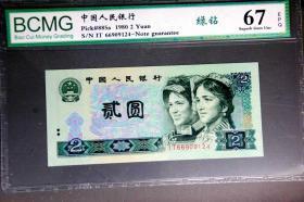 第三套人民币1980年二元绿钻 全新绝品 保粹评级EPQ67