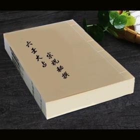 【复印件】六壬大占  [宋]祝秘撰版