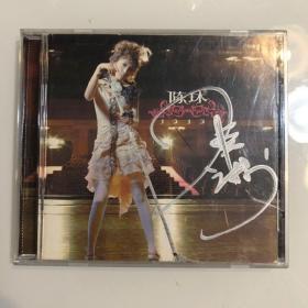 音乐CD陈琳13131签名