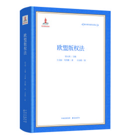 欧盟版权法海外现行版权法译丛