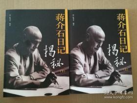 蒋介石日记揭秘