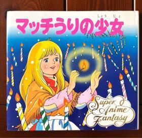 卖火柴的小女孩 日文版 动画幻想绘本28