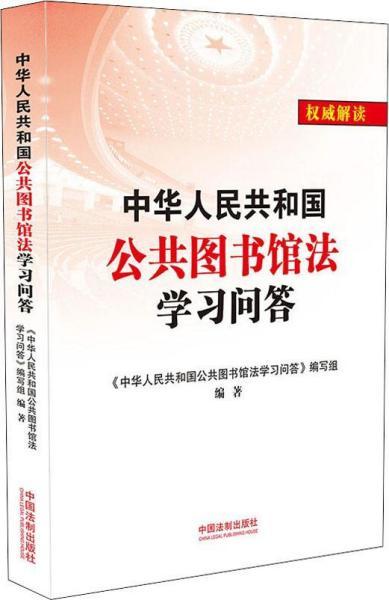 中华人民共和国公共图书馆法学习问答