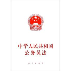 中华人民共和国公务员法 人民出版社法律与国际编辑部不署 著