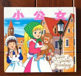 小公主 日文版 动画幻想绘本23