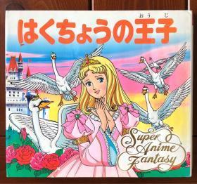 天鹅王子 日文版 动画幻想绘本25