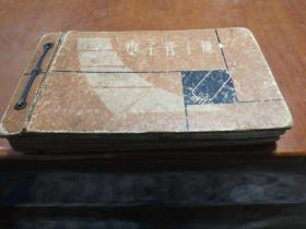 电子管手册