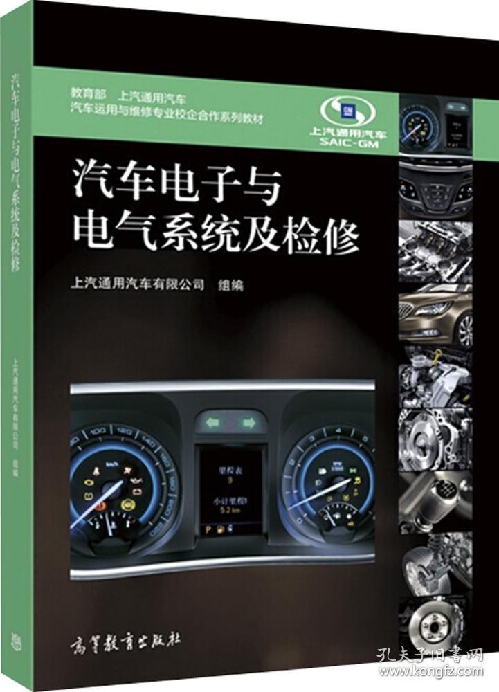 汽车电子与电气系统及检修