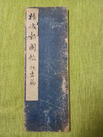 日本昭和十六年精印本《精诚报国贴》行书 一册全    经折装