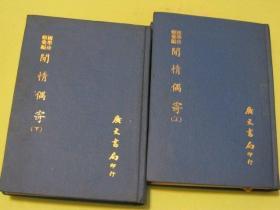 《闲情偶寄》全二册,初版
