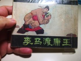李马渡康王 连环画
