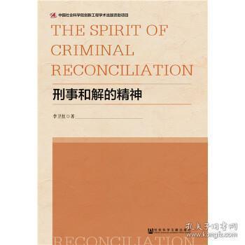 刑事和解的精神